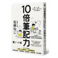 【现货】10倍笔记力:分心时代,用「3步骤」快速抓住注意力、化创意为1000%业绩达成率 进口台版正版繁体中文书籍