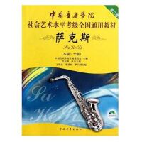 正版包邮 萨克斯(八级-十级) 8-10级 中国音乐学院 社会艺术水平考级全国通用教材 第二套 音乐考级书音乐教材 中国青年出版社