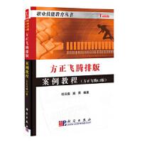[二手旧书9成新] 方正飞腾排版案例教程(方正飞腾4 1版) 杜云贵 9787030170019 科学出版社