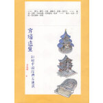穿墙透壁剖视中国经典古建筑