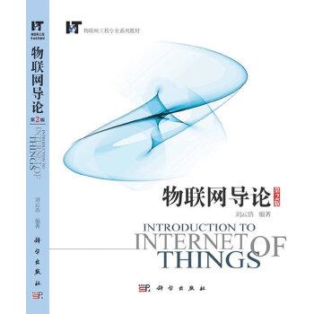 物联网导论(第二版) 物联网工程专业系列教材