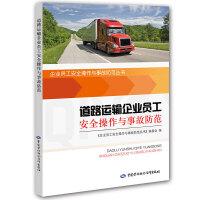 道路运输企业员工安全操作与事故防范