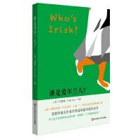 谁是爱尔兰人