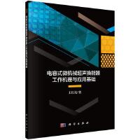 【按需印刷】-电容式微机械超声换能器工作机理与应用基础