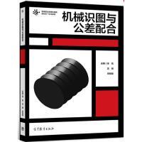 机械识图与公差配合 徐凯 沈丽 李智慧 高等教育出版社