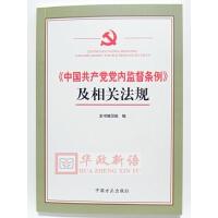 正版现货《中国共产党党内监督条例》及相关法规 方正十八届六中全会