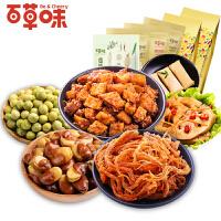百草味  K歌派对995g 零食组合 牛板筋+鸡蛋干+蒜香青豆+兰花豆+猪肉条+香辣卤藕