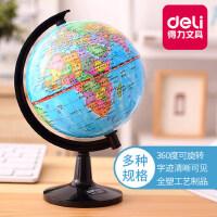 得力地球仪办公室书房摆件小学生儿童专用高清小号标准世界地图