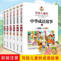 【领�涣⒓�10元】 写给儿童的中华成语故事 全6册注音版儿童读物7-10岁拼音读物一年级经典书目二三年级课外阅读注音版中