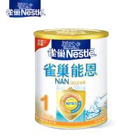 雀巢Nestle能恩1段婴儿配方奶粉900g罐装