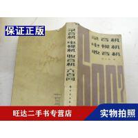【二手9成新】录音机电视机收音机六百问