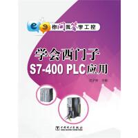你问我答学工控 学会西门子S7-400 PLC应用