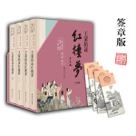 王蒙陪读《红楼梦》共四册(签章版)