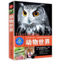 中国少年百科全书动物海洋生物植物世界9-10-12-15岁大百科动物世界昆虫王国儿童读物十万个为什么少儿百科全书