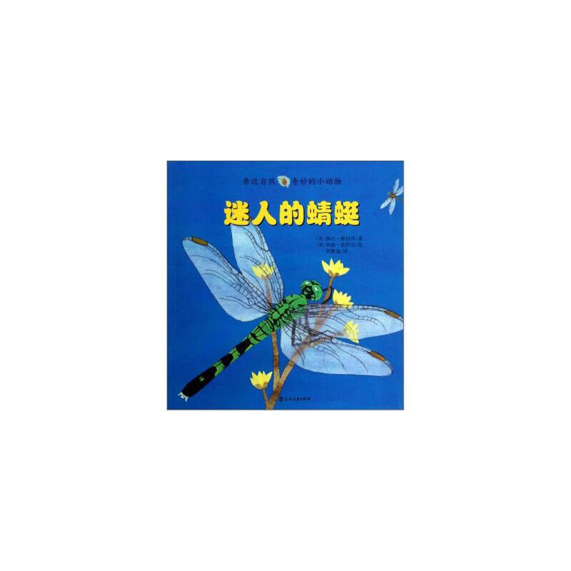 亲近自然奇妙的小动物:迷人的蜻蜓 [美] 琳达·格拉泽,米娅·波萨达 绘,胡梦迪 9787531342762