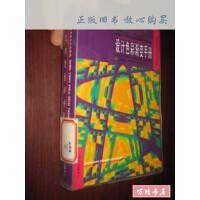 【二手旧书85成新】设计色彩渐变手册 ( 欧美艺术设计色彩图典) /朱天明总主编 东方出版中心,