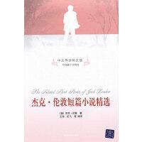 杰克・伦敦短篇小说精选(中文导读英文版)