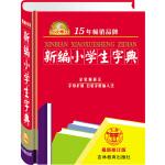 新编小学生字典
