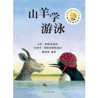 聪明豆绘本系列第7辑:山羊学游泳
