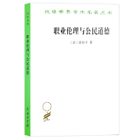 职业伦理与公民道德(汉译名著本15) 【法】爱弥尔・涂尔干 商务印书馆