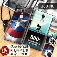 360n6手机壳 360手机n6保护套 360 n6 1707-A01 个性男女磨砂硅胶全包防摔浮雕彩绘软套保护壳