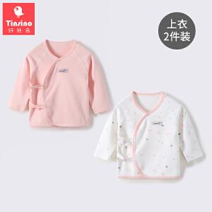【1件3折价:44.7】纤丝鸟童装男女童秋衣儿童内衣新生儿系带上衣2件装婴儿衣服