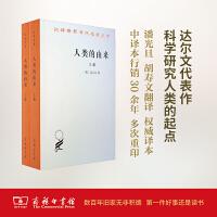 人类的由来(全二册)(汉译名著本) 【英】达尔文 商务印书馆