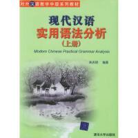 【二手书8成新】现代汉语实用语法分析(全两册 朱庆明 清华大学出版社