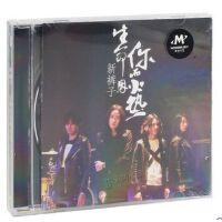 摩登天空 新裤子乐队:生命因你而火热 专辑CD+歌词本 正版唱片