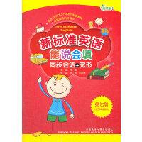 新标准英语能说会填同步会话+完型(三年级起点)(第七册)