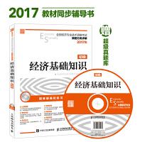 2017年全国经济专业技术资格考试真题分类详解 经济基础知识(初级)