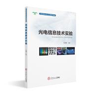 光电信息技术实验/光电信息科学与工程系列教材