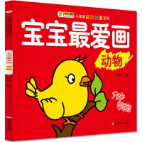 24开小笨熊益智启蒙系列(1170701Q00)宝宝最爱画动物