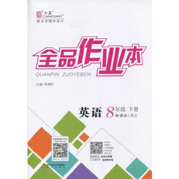 全品作业本英语八年级下册新课标人教版