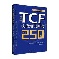 [二手旧书9成新],TCF法语知识测试:练习250题 (修订本),[法]桑德里娜・比约 埃莱娜・雷拉著,朱佩娟编,97