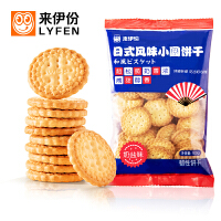 来伊份日式小圆饼干100gx3网红零食小吃休闲食品奶盐口味