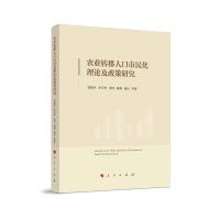 农业转移人口市民化理论及政策研究