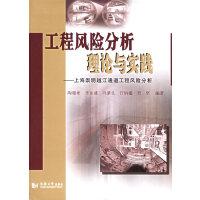 工程风险分析理论实践――上海崇明越江通道工程风险分析