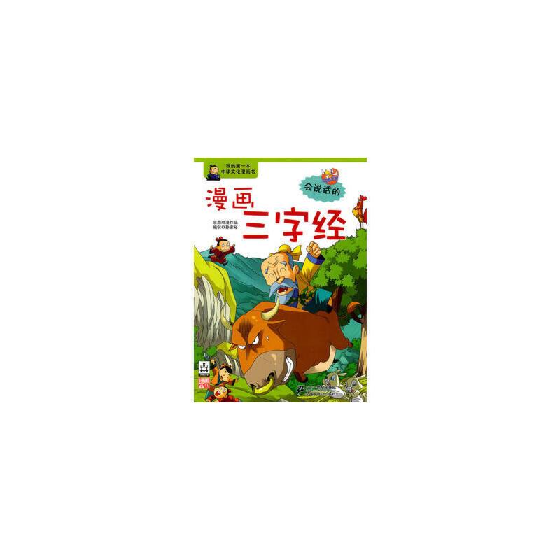 漫画 三字经
