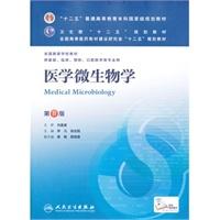 十二五规划教材 本科临床 医学微生物学 第8八版 人民卫生出版社