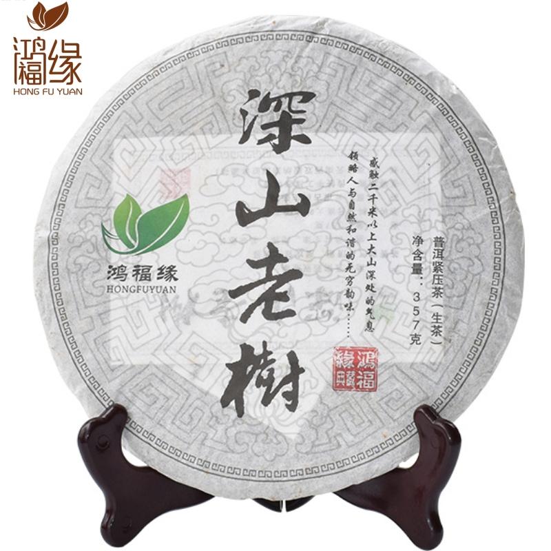 2012年鸿福缘深山老树普洱茶生茶357克/饼 7饼