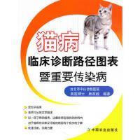 【二手书8成新】猫病临床诊断路径图表暨重要传染病 林政毅著 中国农业出版社