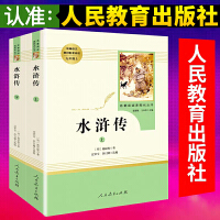 水浒传人民教育出版社上下2册 原著正版初中生版无删减