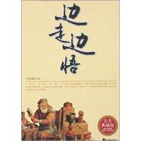 【二手书8成新】边走边悟(人生典藏版 任英梅 海潮出版社