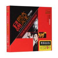 正版车载cd老歌光盘 香港四大天王经典成名曲 汽车音乐cd无损碟片