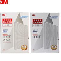 3M空气净化器KJEA3085 3086 3087 3088适用静电驻极滤网和活性炭滤网替换滤芯