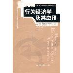 行为经济学及其应用(行为和实验经济学经典译丛)(诺贝尔经济学奖得主力作)