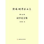 邓乔彬学术文集第七卷 词学论文集