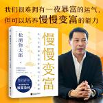 慢慢变富:让人生更富有的金钱与工作法则(松浦弥太郎写给普通人的致富圣经)