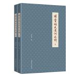 明实录大运河史料(全两册)
